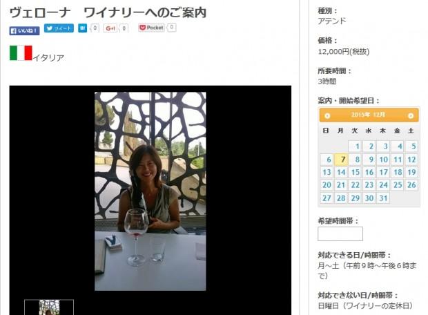 【注目のサポート】魅惑のワイナリーツアー!